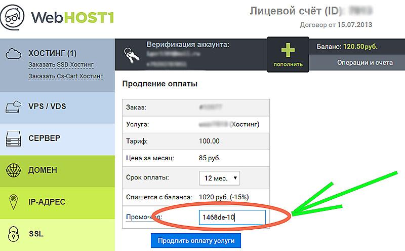 Промокод webhost1 ru