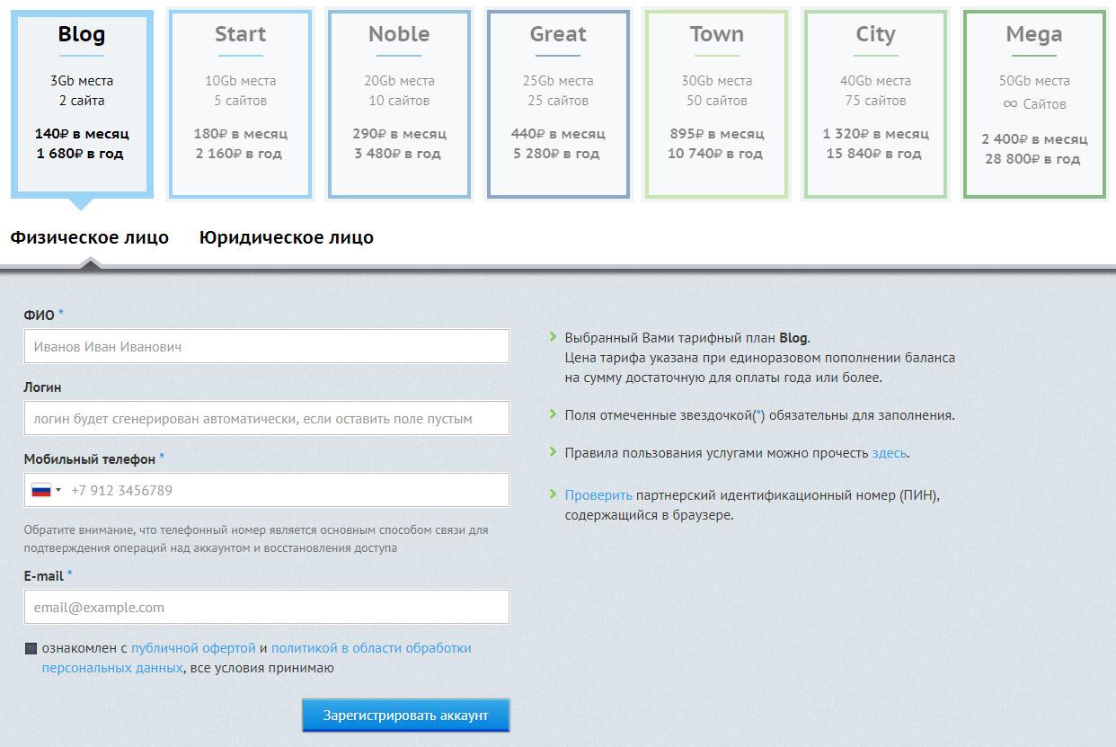 Выбор тарифа и регистрация на хостинге