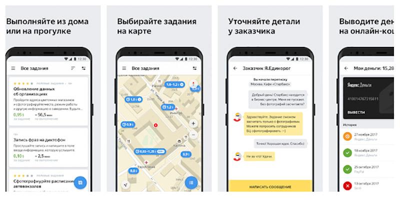 Приложение Яндекс Толока на телефон
