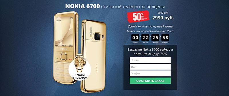 Лендинг Нокиа 6700 + часы в подарок